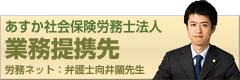 労務ネット:弁護士向井蘭先生 - あすか社会保険労務士法人 業務提携先