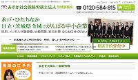茨城サイト